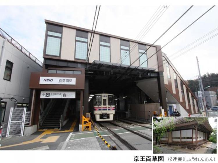 京王百草園駅 70m