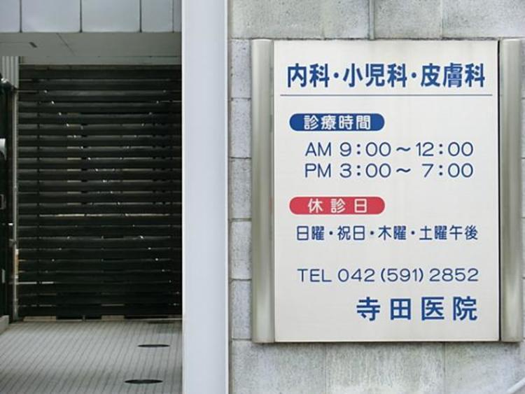 寺田医院 584m