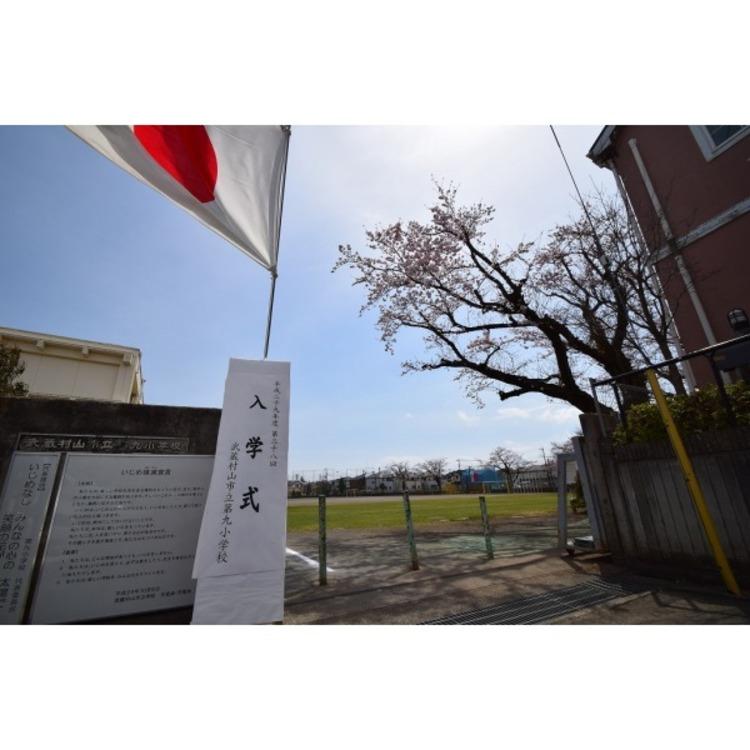 第九小学校(約400m)