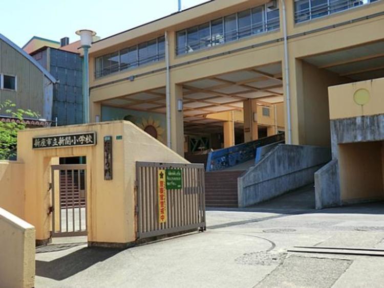 新座市立新開小学校 180m