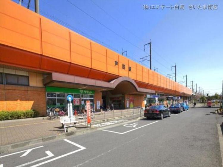 JR埼京線「戸田」駅 約1600m