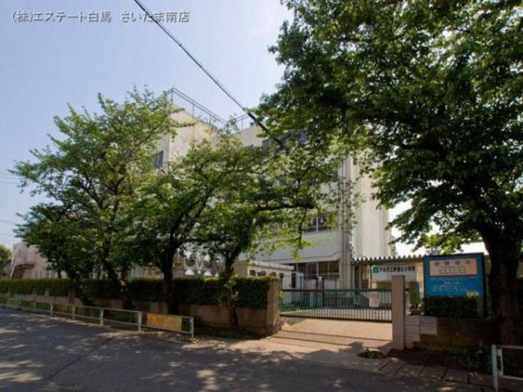 戸田市立新曽北小学校 約1200m