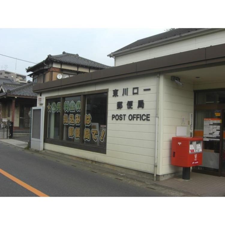 東川口一郵便局(約300m)