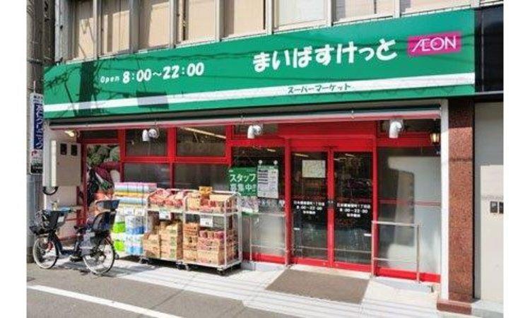 まいばすけっと日本橋堀留町1丁目店まで331m 「近い、安い、きれい、そしてフレンドリィ」 都市型小型食品スーパーマーケットです。