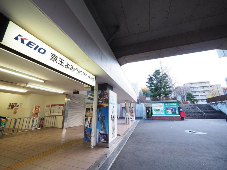 京王線「よみうりランド」駅まで400m