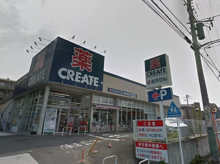 クリエイトS・D横浜東寺尾店