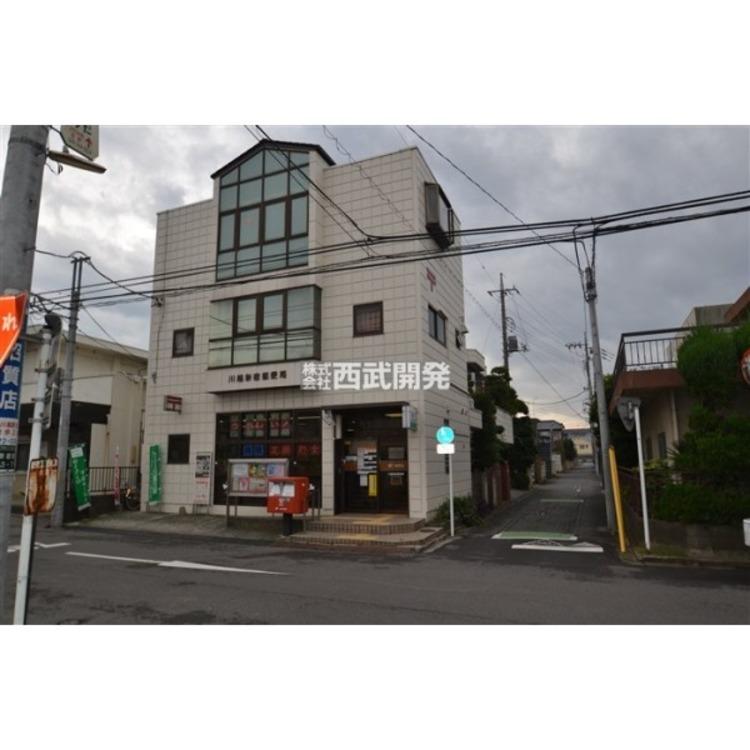 川越新宿郵便局(約200m)