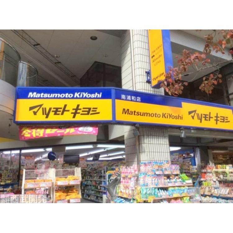 マツモトキヨシ南浦和店(約630m)