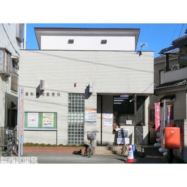 浦和神明郵便局(約440m)