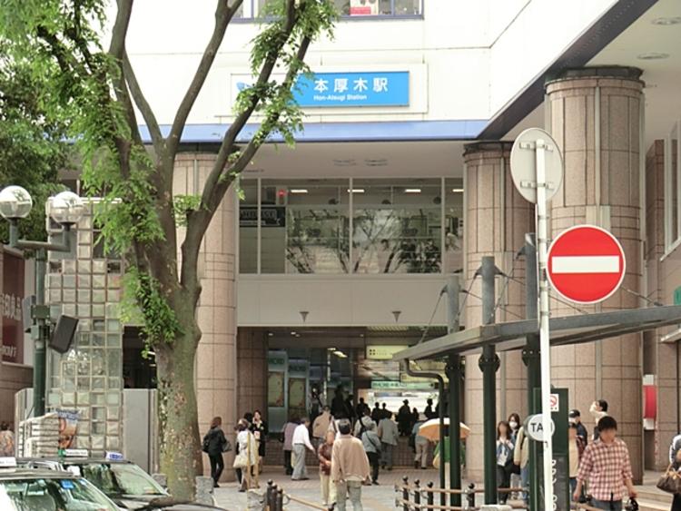 小田急線本厚木駅 距離約240m