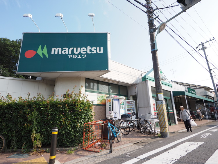 マルエツ 成増団地店まで142m