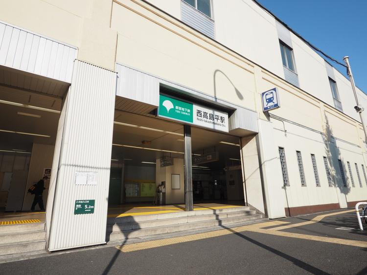 都営三田線「西高島平」駅まで1200m
