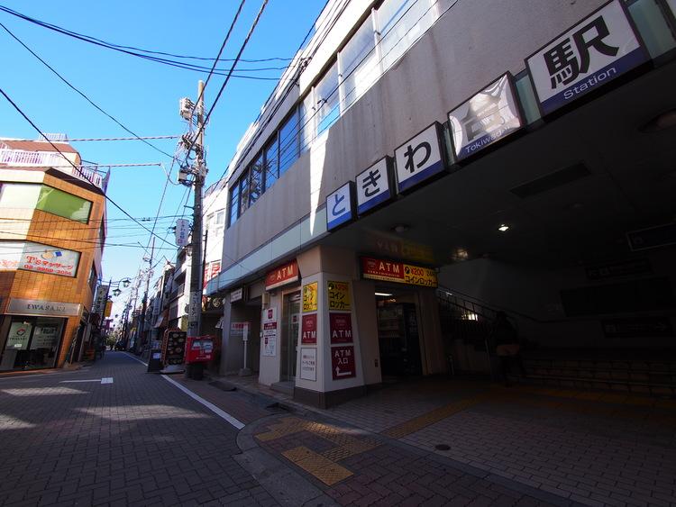 東武東上線「ときわ台」駅まで1200m