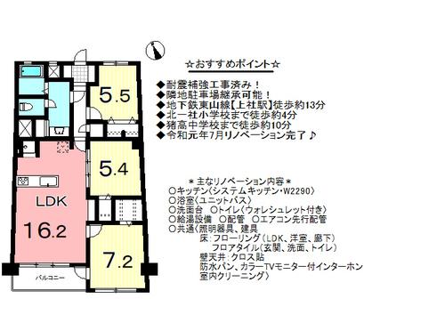 上社北住宅2号の物件画像