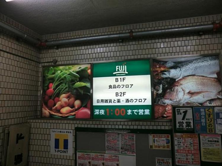 富士ショッピングセンター 約1392m