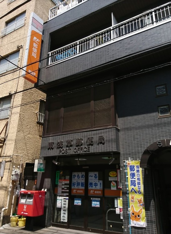 東浅草郵便局