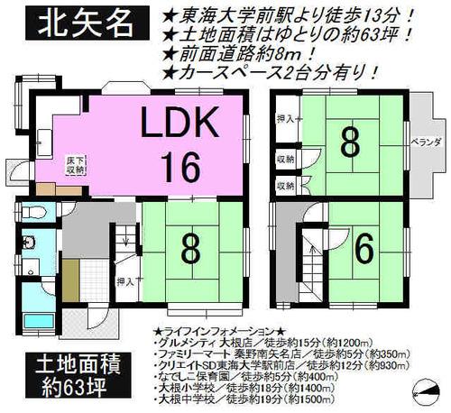 神奈川県秦野市北矢名1259−2の物件の物件画像