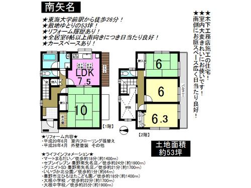 神奈川県秦野市南矢名1130-177の物件の物件画像