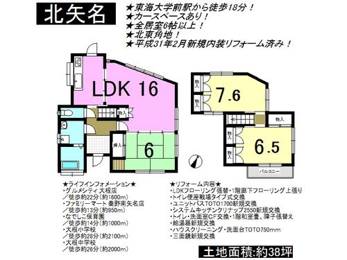 神奈川県秦野市北矢名998−1の物件の画像