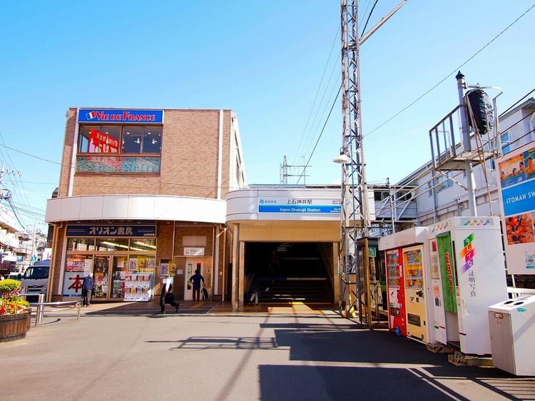 西武新宿線 上石神井駅まで1100m