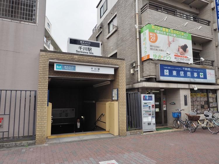 東京メトロ有楽町線 千川駅まで1300m