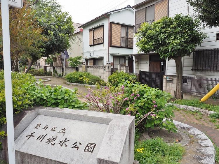 千川親水公園まで1300m
