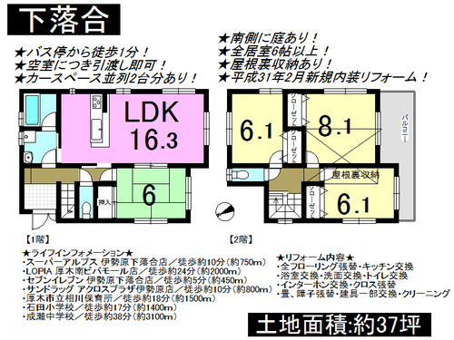 神奈川県伊勢原市下落合の物件の画像