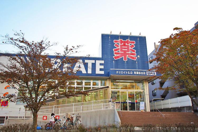 クリエイトS・D青葉桜台店 距離750m
