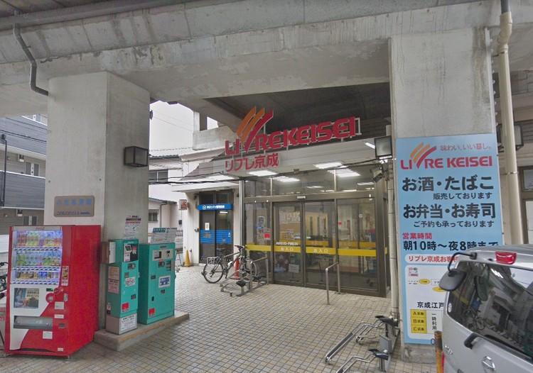 江戸川駅高架下にあるスーパー
