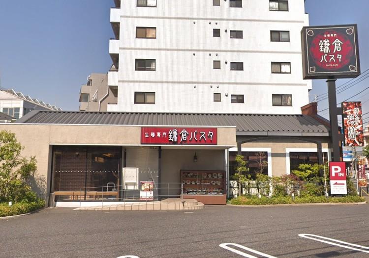 鎌倉パスタ北小岩店