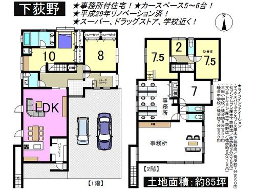 下荻野 平成29年フルリノベーション済み 6LDK+事務所の間取り