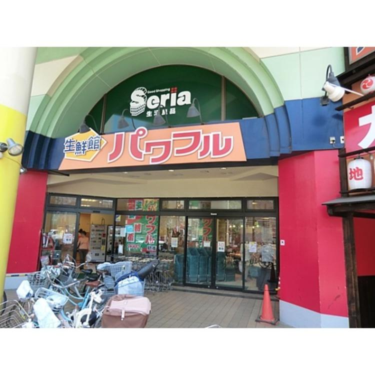 生鮮館パワフル元町店(約1300m)
