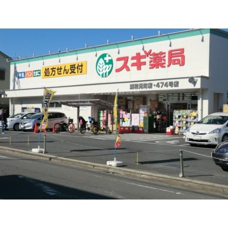 スギ薬局浦和元町店(約750m)