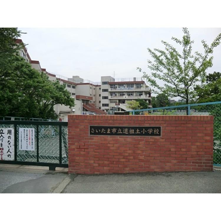 さいたま市立道祖土小学校(約950m)