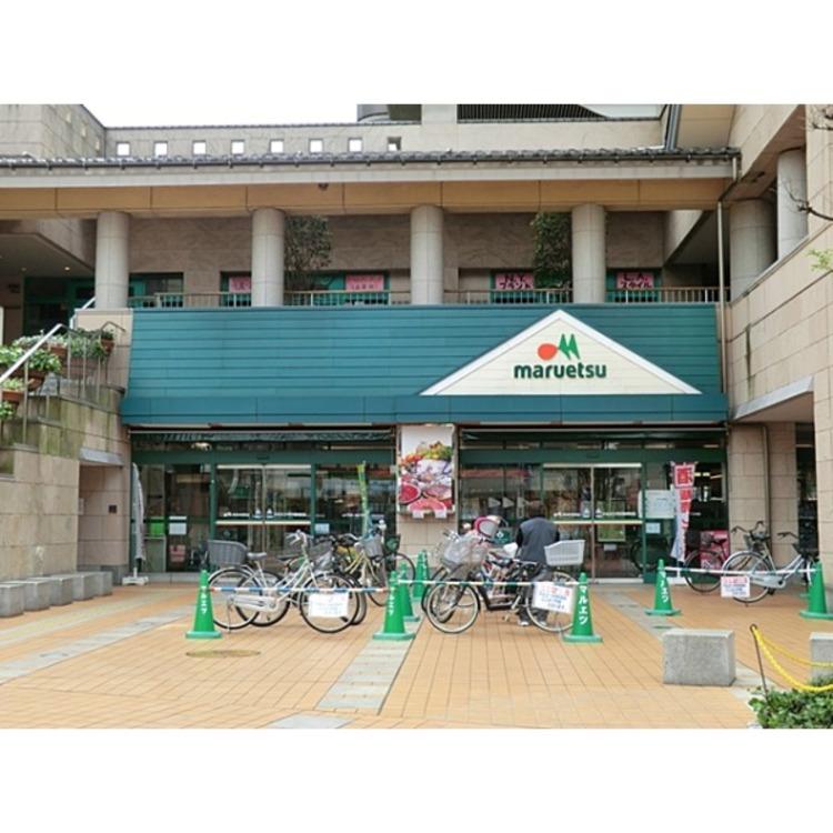 マルエツ所沢御幸町店(約580m)
