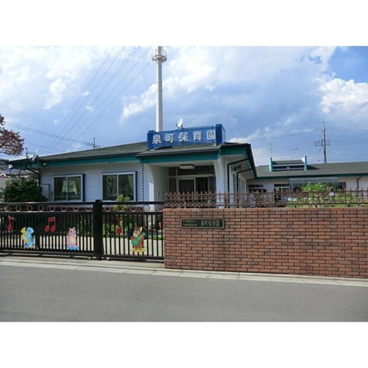 泉町保育園(約530m)