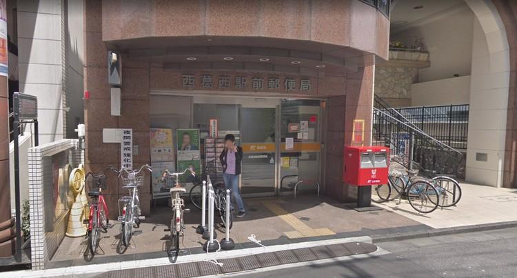 西葛西駅前郵便局