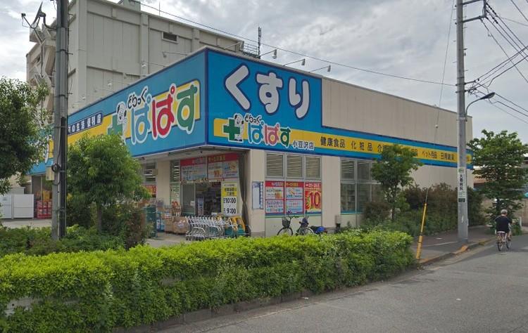 どらっぐぱぱす小豆沢店