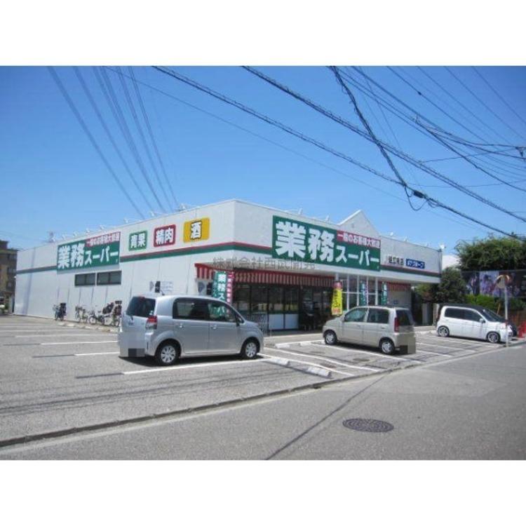 業務スーパー川越広栄店(約500m)