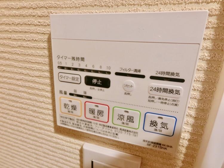 浴室乾燥機付きで雨の日でも安心して洗濯していただけます。