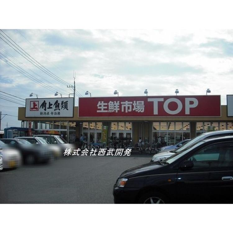 生鮮市場TOP苗間店(約950m)
