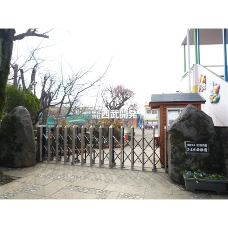 清瀬幼稚園(約990m)