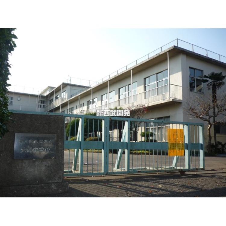 武蔵中学校(約1540m)