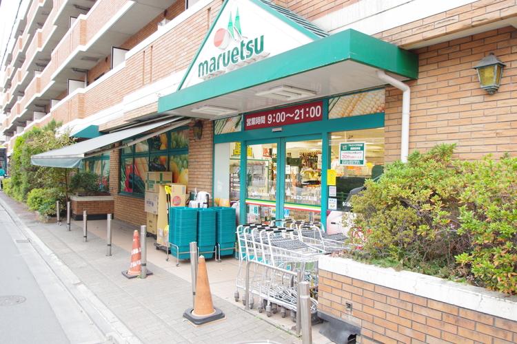 マルエツ二子玉川店 距離約350m