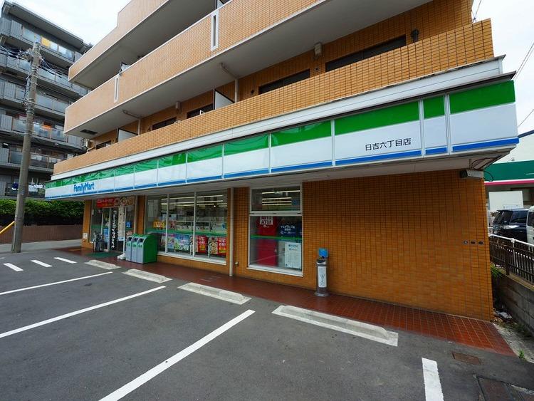 ファミリーマート 日吉六丁目店 距離550m