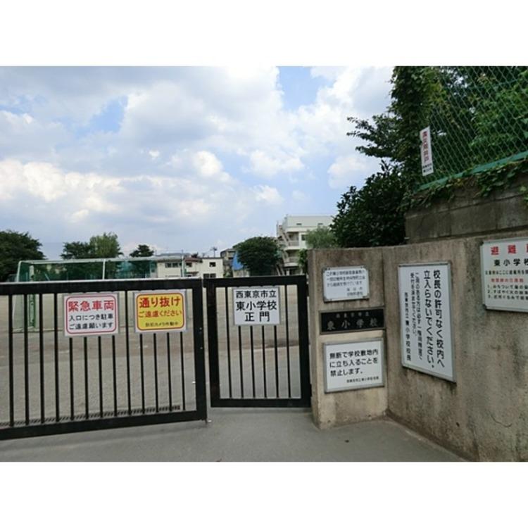 西東京市立東小学校小学校まで大人の足で6分。すぐ近くなので安心ですね!(約500m)