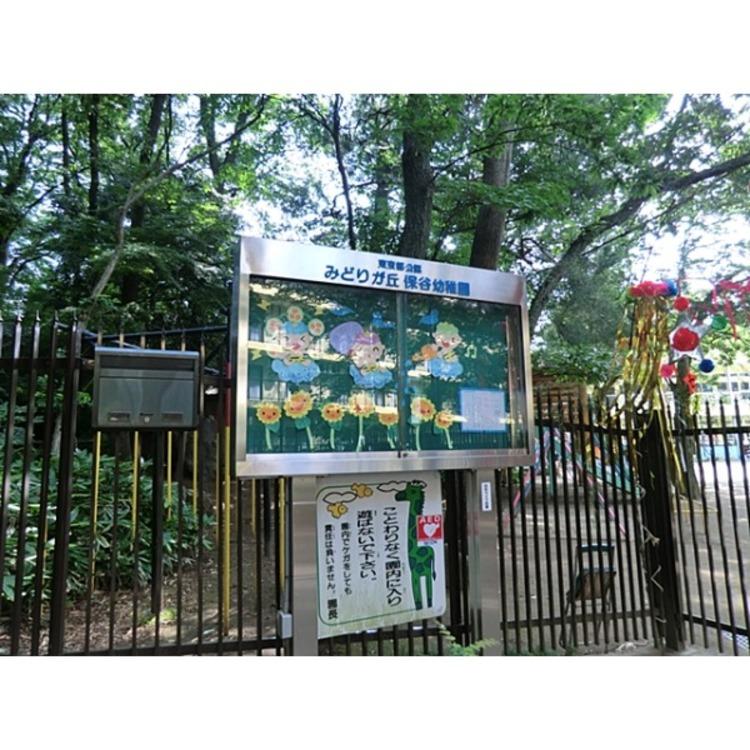 みどりが丘保谷幼稚園幼稚園は歩いて約10分の距離。送り迎えも楽々です!(約830m)