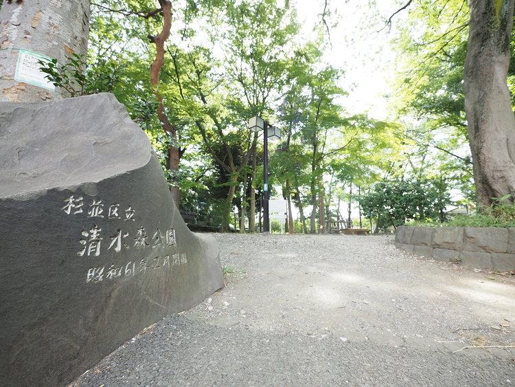 清水森公園 まで537m