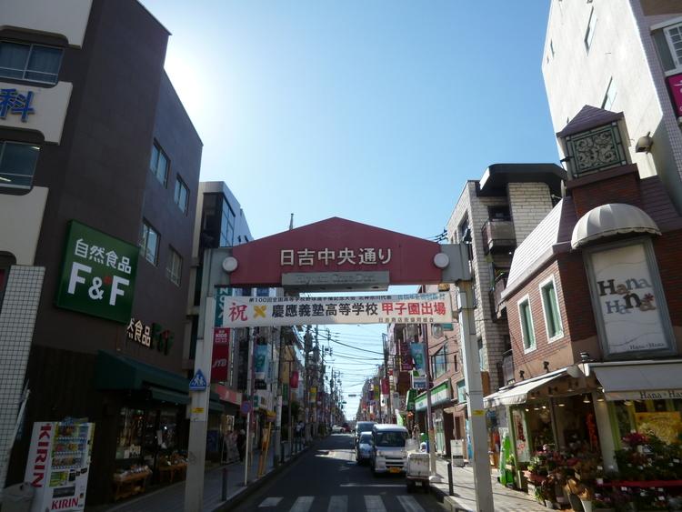 日吉 商店街 距離1500m