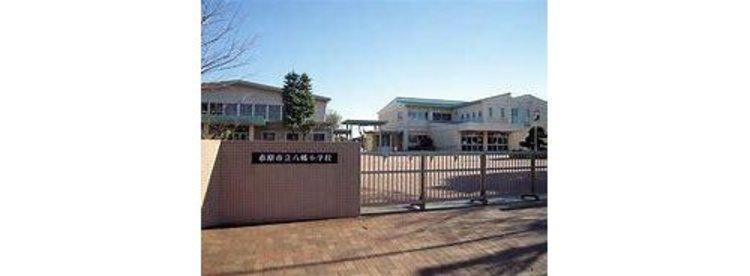 世田谷区立八幡小学校まで290m。子どもたちに「自立と自律の基礎」を育ててまいります。